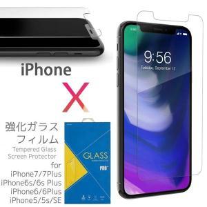 【メール便全国送料無料】強化ガラス 液晶保護フィルム iPhoneX iPhone8/7 iPhone8Plus/7Plus iPhone6/6s iPhone6Plus/6sPlus iPhone5 強化フィルム 9H 0.26 mm sky-sky