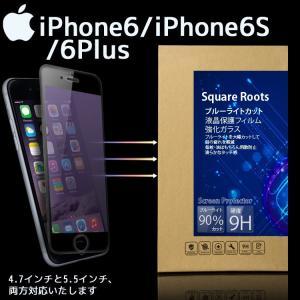 【メール便 送料無料】iPhone6 iPhone6s iphone6 plus iphone6s plus ブルーライトカット 保護ガラス sky-sky