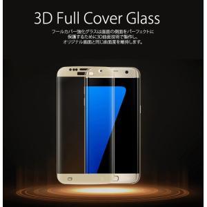 【メール便 送料無料】Galaxy S7 edge  3D曲面専用強化ガラスフィルム 気泡が入りにくい、貼りやすい!フールカバーで安全!|sky-sky