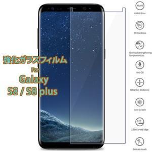 【メール便 送料無料】Samsung Galaxy S7 Edge / S8 / S8 plus 強化ガラスフィルム ラウンドエッジ加工 ギャラクシーs7 edge用保護シート 9H硬度強化ガラス|sky-sky
