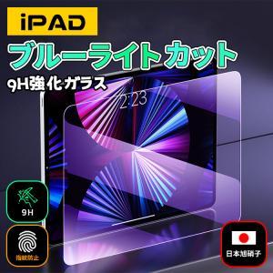 【メール便 送料無料】iPad Air/Air2 iPad mini4ブルーライトカット 強化ガラスフィルム 3D touch対応 液晶保護フィルム ラウンドエッジ加工|sky-sky