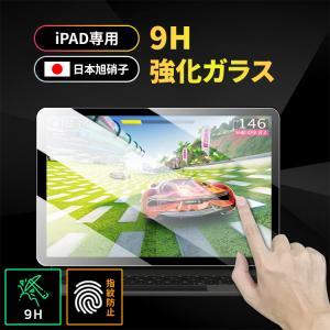 【メール便 送料無料】iPad Air/Air2 ipad mini4 強化ガラスフィルム(日本製素材)保護シート 3D touch対応 液晶保護フィルム ラウンドエッジ加工|sky-sky