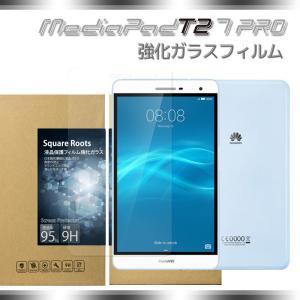 【メール便 送料無料】Huawei Mediapad T2 7.0 pro T2 10.0 pro 強化ガラスフィルム 3D touch対応 液晶保護フィルム|sky-sky