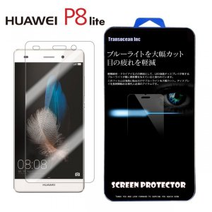 【メール便 送料無料】HUAWEI P8 Liteブルーライトカット ガラスフィルム 国産ガラス採用  硬度9H ラウンドエッジ加工|sky-sky