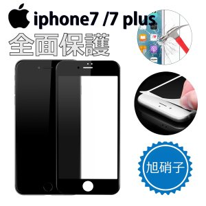 iphone7 ガラスフィルム iphone7 全画面 3D 強化ガラス保護フィルム 硬度9H 2.5D Apple iphone 7 保護フィルム 高透過率 撥油性 指紋防止 保護シート sky-sky