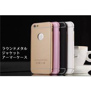 【メール便 送料無料】iphone6 ラウンドメタルジャケットアーマーケース フールカバーで安全!|sky-sky