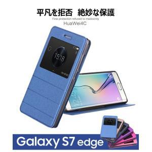 【メール便 送料無料】Galaxy S7 edge専用ケース 窓付き 手帳型 レザー保護ケース スマートフォンケース 超軽量 高品質 携帯便利(docomo SC-02H / au SCV33)|sky-sky
