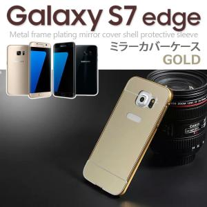 【メール便 送料無料】iphone6/iphone6Plus  Galaxy S7 edge専用ケース 24Kゴールド鍍金メタルバックケース ラグジュアリー (docomo SC-02H / au SCV33) sky-sky