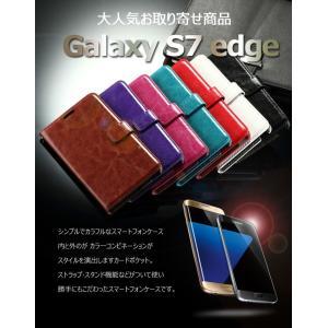 【メール便 送料無料】galaxy S7 edge ケース Galaxy S7 edge専用ケース 手帳型 レザー保護ケース スマートフォンケース (docomo SC-02H / au SCV33)|sky-sky