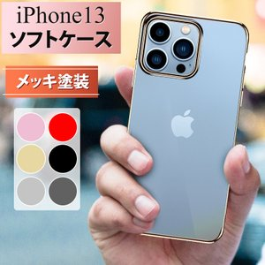 【メール便送料無料】iphone7 iphone7 plus iphone6/6s iphone5/5sカバー メッキ塗装 高品質TPU ソフト ケース 落下防止 超薄型 超軽量|sky-sky