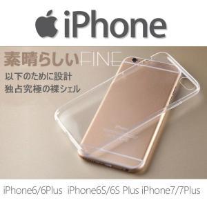 【メール便 送料無料】iphone7.iphone8/iphone 7 plus/iphone 8 plus クリアケース ソフトTPU スマートフォンケース 超軽量 超耐磨 携帯便利 シンプル|sky-sky