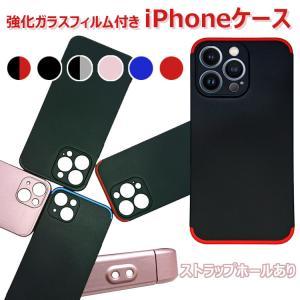 iphonex ケース スマホケース iphone8 ケース Android 強化ガラス付き iphone x ケース 全面保護 おしゃれ カバー 携帯カバー アイフォン8ケース|sky-sky