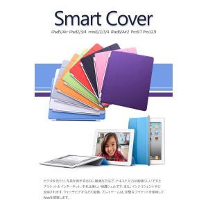 【メール便 送料無料3点セット】ipad air1 air2  mini1/2/3  mini4 スマートカバーSmart Cover スタンド機能付き|sky-sky