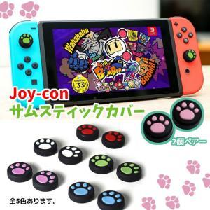 【メール便送料無料】Nintendo Switch Pro/Joy-Con カバー 猫手 2個セット...
