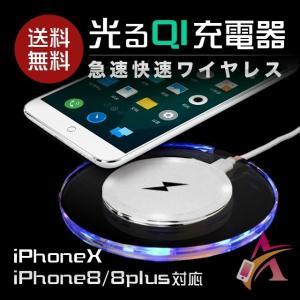 Qiワイヤレス充電器 スマホ充電器  QI 基準 無接点充電 急速充電 iPhoneX iPhone8/8plus Note8 Galaxy スマホ Qi無線出 ワイヤレス|sky-sky