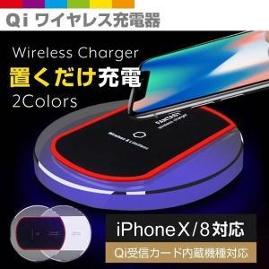 ワイヤレス充電器 Qiワイヤレス充電器 iphone8 iphoneX アンドロイド 充電器 iPhone ワイヤレス android Qi 充電器 Qi ワイヤレス充電器 スマホ スマートフォン|sky-sky