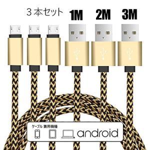 (1M*2M*3M)Micro USBケーブル 急速充電 高速データ転送 Android対応 3本セット Micro USBケーブル マイクロ usb ケーブル 高速充電ケーブル 高耐久ナイロン|sky-sky