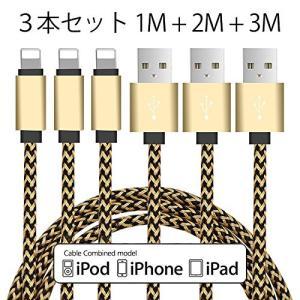 (1M*2M*3M)3本セット 1M*2M*3M 充電ケーブルナイロン編み 8pin ライトニングケーブル、iPhone7/SE/5/5s/6/6s/6 Plus,iPad Air/Mini,iPod,完全対応iOS10 急速充電|sky-sky