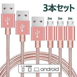 【3本セット1M*2M*3M / 3M*3M*3M】Android対応 Micro USBケーブル 急速充電 高速データ転送 Micro USBケーブル usb ケーブル 高速充電ケーブル 高耐久ナイロン|sky-sky