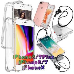 【高品質TPU /透明/ 防指紋/ストラップ付き】衝撃吸収 アイフォン X 7/8プラス用カバー クリアケース シリコン (iPhone8Plus/iPhone7Plus/iPhoneX)|sky-sky