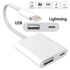 Lightning USB 3カメラアダプタLightning USB iPhone8 8Plus iphoneX iPhone6 7Plus iPad iPod ライトニング 変換 アダプターケーブル|sky-sky