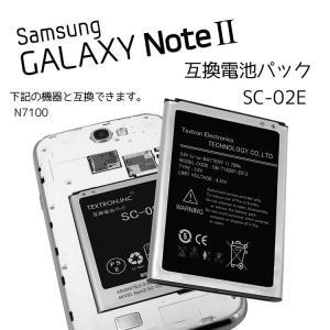 【メール便 送料無料 】GALAXY Note2 専用 互換用バッテリー( SC-02E / N7100 ) 3.8V 3100mAh