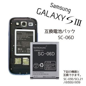 【メール便 送料無料 】Galaxy S3 SC-06D α Progre SC07 SCL21UAA 互換バッテリー ( SC-06D / SC-03E / SCL21 ) 3.8V 2100mAh sky-sky