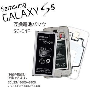 【メール便 送料無料 】GALAXY S5 専用 互換用バッテリー( SC-04F / SCL23 ) 3.85V 2800mAh