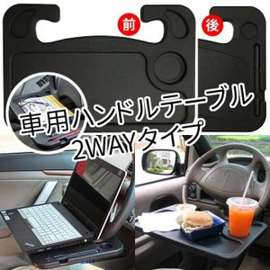 車用 ハンドル テーブル 裏・表使える 用途で切替 2WAY タイプ 食事!事務作業!車中泊!用途に|sky-sky
