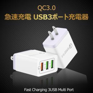 AC充電器 Quick Charge 3.0急速充電 USB3ポート充電器 スマホ USB 充電器 超薄型 usb コンセント ACアダプタ コンパクト|sky-sky