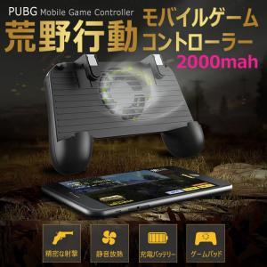 荒野行動 コントローラー PUBG コントローラー 射撃ボタン 荒野行動 モバイルゲームコントローラー 冷却ファン|sky-sky