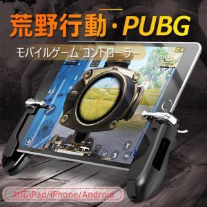 荒野行動 PUBG mobile コントローラ タブレット スマホ ゲームパッド 位置調整可能 一体式 指サック ゲームコントローラー 押し式 射撃ボタン|sky-sky