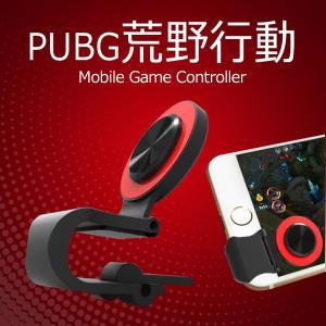 PUBG 荒野行動 モバイルジョイスティック 荒野行動ゲームコントローラー スマホ用ゲームコントローラー 操作簡単 高耐久|sky-sky