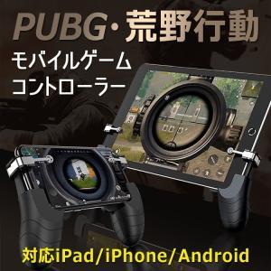 荒野行動 PUBG mobile コントローラ タブレット スマホ ゲームパッド 位置調整可能 指サック ゲームコントローラー 射撃ボタン|sky-sky
