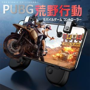 商品名:荒野行動 PUBG コントローラー(吸盤式) (UC-0084) 素材:合金製+ABSプラス...