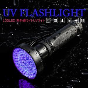 商品名:UV 紫外線ライト 100LED(UC-0095) 素材:高品質な航空用アルミ  LED数:...