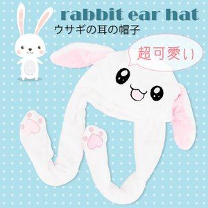 人気の白うさぎの帽子 耳が動くの うさぎ 耳 帽子 無地 可愛い動物帽子 手軽に変身 動物マスク パーティー 誕生日 バレンタイン
