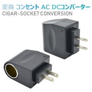 商品名:AC/DC 電源コンバータ (UC-0110) サイズ:(約)7.8x5.0x3.3cm 入...