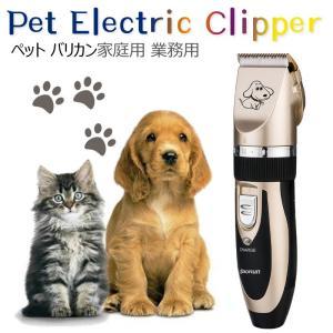 ペット バリカン 犬 猫  トリミングバリカン 充電式 プロ用 低騒音 低振動 電動バリカン 家庭用...