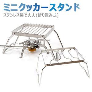 商品名:ミニ クッカースタンド(UC-0172)  材質:ステンレススチール サイズ:(ミニ クッカ...