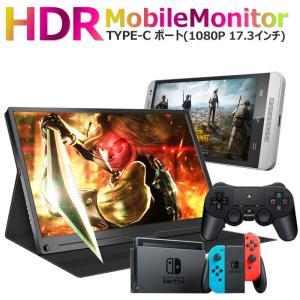 2019最新HDRモバイルモニター17.3インチHDRモバイルディスプレイUSB Type-C / ...