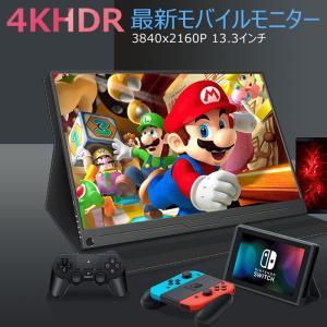 13.3インチ4K HDRモバイルモニターディスプレイモバイルモニター13.3inch HDRモバイ...