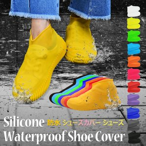 シューズカバー レディース メンズ キッズ 防水 レインシューズ レインブーツ 靴カバー アウトドアシリコンシューカバー 雨の日対策 梅雨対策 防水 シューズ|sky-sky