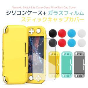 液晶保護フィルム付き Nintendo Switch Lite ケース 保護ケース ニンテンドースイ...