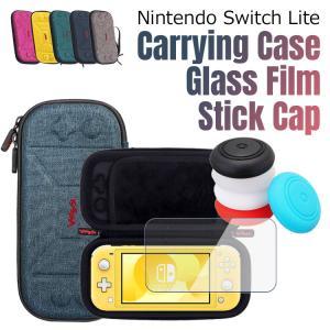 NintendoSwitch lite保護ケース9Hの強化ガラス付きスティックキャップ 全面保護 キ...
