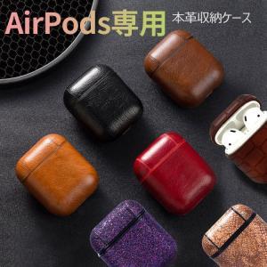AirPods ケース レザー Apple AirPods カバー  PUレザー ビジネススタイルエ...