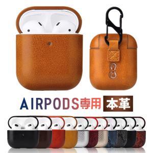 AirPods ケース レザーカバー Apple AirPods 1/2世代に適用 (前のLEDライ...