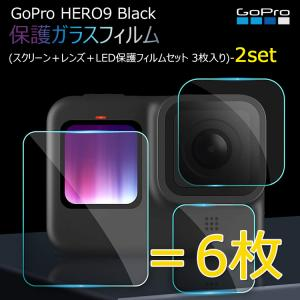 GoPro Hero 9 専用強化ガラスフィルム液晶保護 高透過率 耐衝撃 ラウンドエッジ加工 LE...