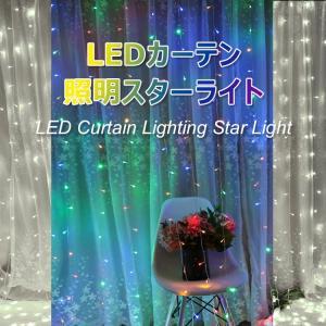 クリスマス LED イルミネーション 室内外用 カーテンライト 300球 横3m クリスマス つらら ナイアガラ 電飾 ライト 飾り付け|sky-sky