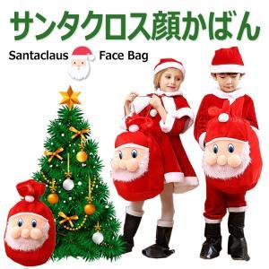 サンタクロス 顔 かばん かわいい サンタクロース プレゼント クリスマス キャンディープレゼント ホルダーバッグ|sky-sky
